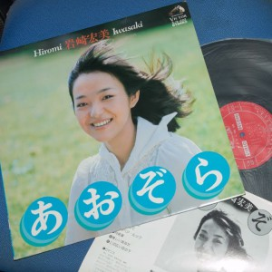 iwasakihiromi