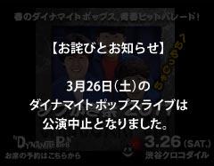liveinfo_img_110326_m02