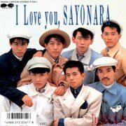 0043_sayonara